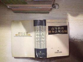 高等教育财务法规选编