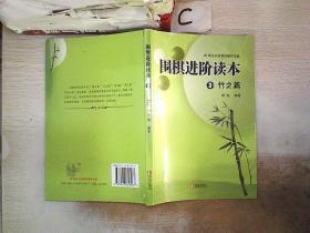 围棋进阶读本3:竹之篇?