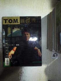 新视线杂志2002 创刊号