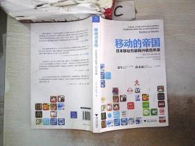 移动的帝国:日本移动互联网兴衰启示录。,·