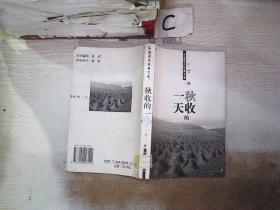 秋收的一天:中國現代經典文庫