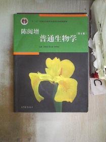 陈阅增普通生物学(第4版)。,