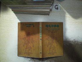 哈扎尔辞典:一部十万个词语的词典小说