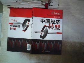 中国经济转型、。