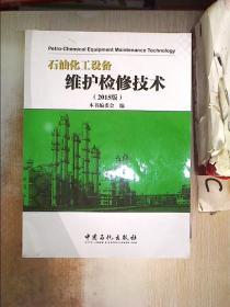 石油化工设备维护检修技术(2015版)
