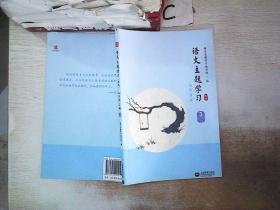 语文主题学习(新版):九年级上册3