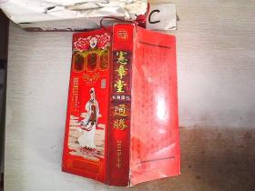 宪章堂通胜包罗万有2014甲午年(书脊破损)