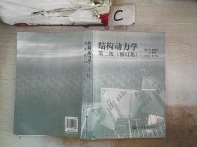 结构动力学 第二版(修订版)(书脊小破损)