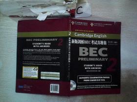 新版剑桥BEC考试真题集·第2辑:初级 附光盘