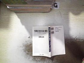日文书:情报立国・日本の戦争