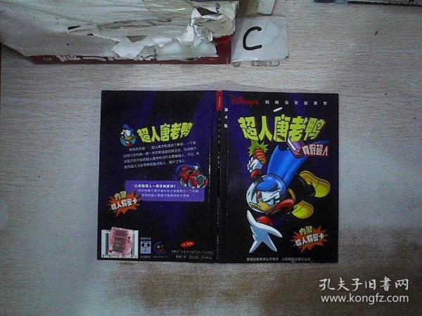 惊险探案故事集:超人唐老鸭之真假超人第4集