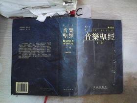 音乐圣经:增订本(下卷)