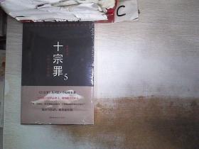 十宗罪5:中国十大凶杀案】''