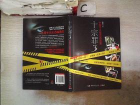 十宗罪3:中国十大变态凶杀案..;。