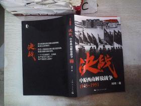 决战 中原西南解放战争1945-1951
