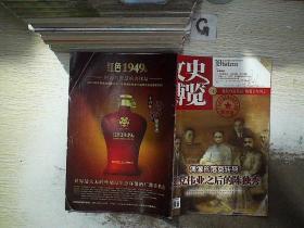 文史博览 2011 6