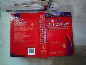 牛津高阶英汉双解词典(第8版)(书脊小破损)