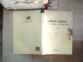 """以德为行以学为上来自广州工商学院""""五进""""的探索与实践、。"""