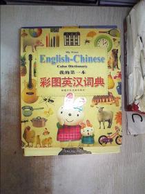 我的第一本彩图英汉词典