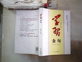 学习金句。,