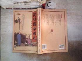 开明国语课本 第七、八册(小学初级学生用 典藏版 修订版)