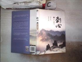 刺心2·浮云蔽日