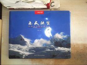 西藏波密:中国最美的冰川之乡