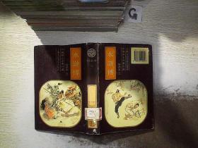 绘画本:水浒传(二)精装