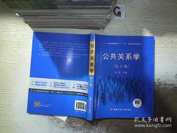 公共关系学(第2版)/普通高等教育十一五国家级规划教材
