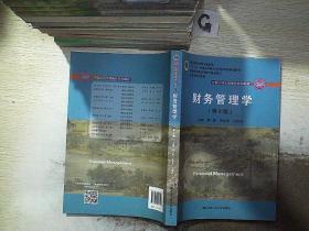 财务管理学(第8版)/中国人民大学会计系列教材·国家级教学成果奖 教育部普通高等教育精品教材