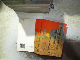 中国改革者风采录.2