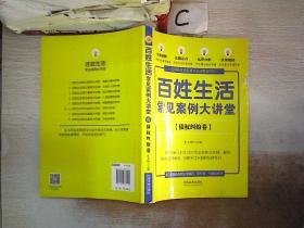 百姓生活常见案例大讲堂:债权纠纷卷(七五普法)(书封破损)