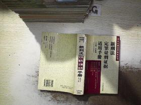 新刑法定罪量刑证据适用手册 (新编本 第三卷)