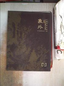 上海敬华2019春季艺术品拍卖会:象外——中国书画夜场