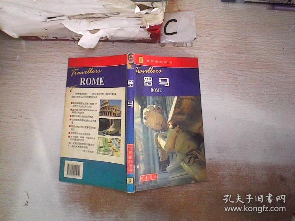 世界旅游指南--罗马