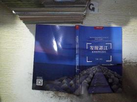 发现湛江:最美观景拍摄地(中国国家地理) 、