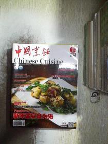 中国烹饪 2019 1。
