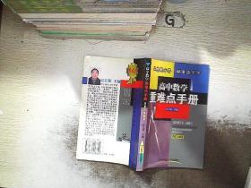 重难点手册:高2数学