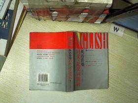 英语常用同义词、近义词辨析