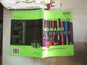 BAND-IN-A-BOX智能作曲速成。