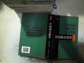 2004中国城市报告