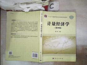 计量经济学·(第四版),