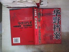 中国雄师:华野档案