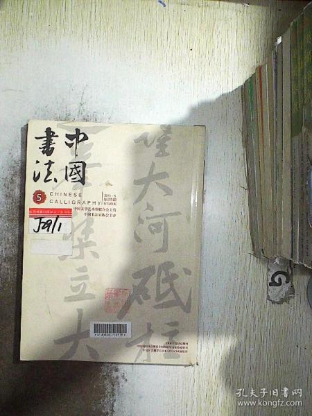 中国书法 2010  5