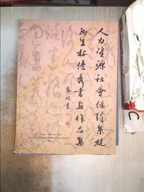 广东省人力资源社会保障系统民生杯优秀书画作品集