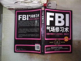 FBI气场修习术:美国联邦警察为什么能羸得朋友、震撼对手。,