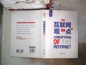 互联网观点2(书封破损)