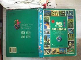 最新21世纪少年儿童百科(书脊破损)