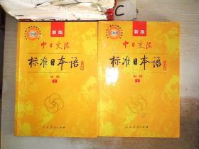 中日交流标准日本语(新版初级上·下册)