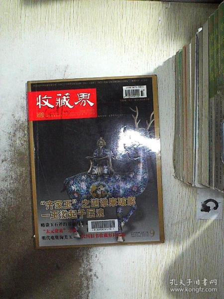 收藏界  2012 9 、。